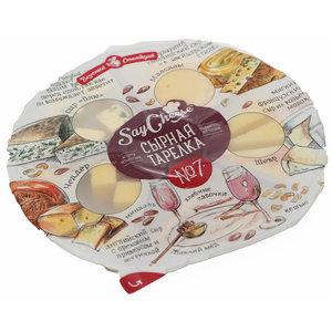 Сырная тарелка №7 ТМ Say Cheese (Сей Чиз)