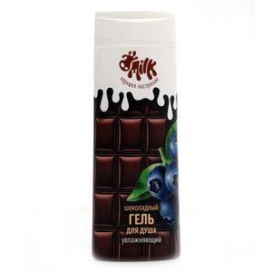 Гель для душа шоколадный ТМ Milk (Милк)
