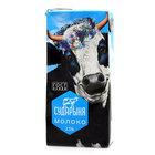 Молоко ультрапастеризованное 2,5% ТМ Сударыня