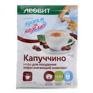 Кофе капуччино для похудения жиросжигающий комплекс худеем за неделю ТМ Леовит