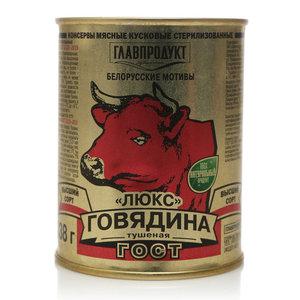 Говядина тушеная Люкс высший сорт ТМ Главпродукт