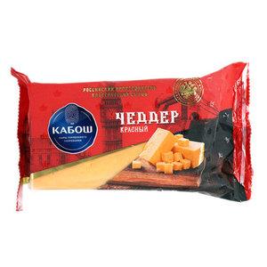 Сыр чеддер красный ТМ Кабош