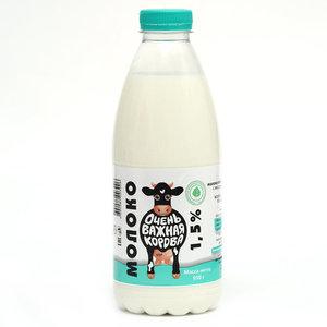 Молоко пастеризованное 1,5% ТМ Очень важная корова