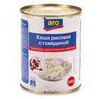 Каша рисовая с говядиной ТМ Aro (Аро)