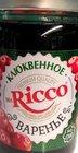Варенье клюквенное ТМ Mr. Ricco (Мистер Рикко)