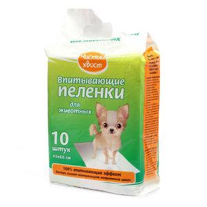 Впитывающие пеленки для животных 45х60 см ТМ Чистый Хвост, 10 шт