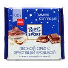 Шоколад молочный с начинкой лесной орех с хрустящей крошкой ТМ Ritter sport (Риттер спорт)