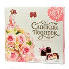 Набор конфет подарочный сладкий подарок розовый ТМ Коммунарка
