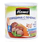 Консервы мясные для питания детей раннего возраста говядина с печенью ТМ Hame (Хам)