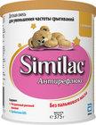 Смесь детская для уменьшения частоты срыгиваний с рождения Similac Антирефлюкс ТМ Similac (Симилак)