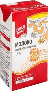 Молоко ультрапастеризованное Ваш выбор 1,5%, 1 л