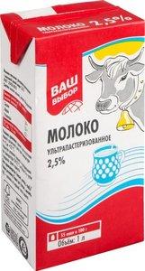 Молоко ультрапастеризованное Ваш выбор 2,5%, 1 л