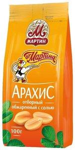 Арахис отборный обжаренный с солью ТМ От Мартина