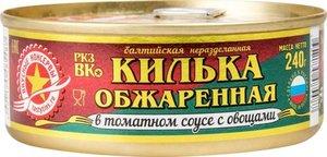 Килька обжаренная Вкусные консервы в томатном соусе с овощами, 240 г
