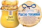 Масло топленое Молочная Здравница Ферма №1 99%, 300 г