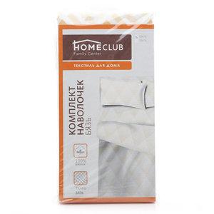 Комплект наволочек бязь ТМ Home club (Хоум клаб)
