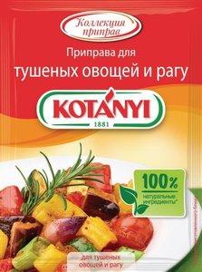 Приправа для тушеных овощей и рагу ТМ Kotanyi (Котани)