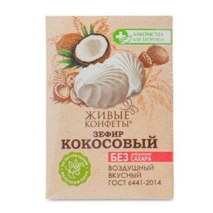 Зефир Кокосовый на фруктозе ТМ Лакомства для здоровья