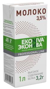 Молоко Professional Line (Профешнл Лайн) ультрапастеризованное 3,5% ТМ Эконива