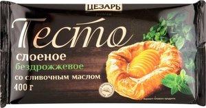 Тесто слоеное бездрожжевое Premium (Премиум) со сливочным маслом ТМ Цезарь