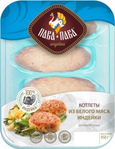 Котлеты из белого мяса индеек ТМ Пава - Пава