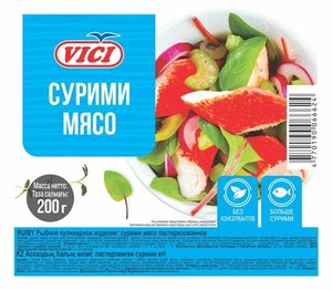 Мясо сурими охлажденное Любо есть ТМ Vici (Вичи)