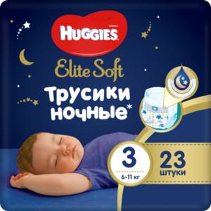 Трусики-подгузники Elite Soft (Элит Софт) ночные 3 (6-11 кг), 23 шт ТМ Huggies (Хаггис)