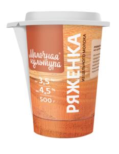 Ряженка из цельного молока 3,5-4,5% ТМ Молочная культура