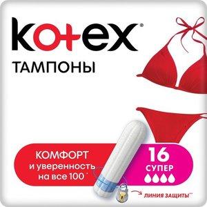 Тампоны гигиенические Супер, 16 шт ТМ Kotex (Котекс)