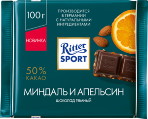 Шоколад темный миндаль и апельсин ТМ Ritter Sport (Риттер Спорт)