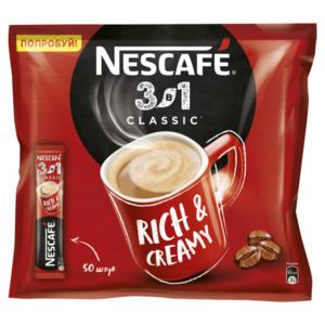 Напиток кофейный Классический растворимый порционный 50шт х 14.5г ТМ Nescafe (Нескафе)