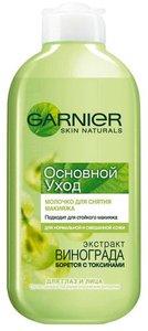 Молочко для снятия макияжа Основной уход для нормальной и смешанной кожи с экстрактом винограда ТМ Garnier (Гарньер)