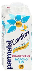 Молоко PARMALAT безлактозное Comfort 1,8% без змж ТМ Natura Premium (Натура Премиум)