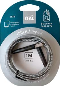 Кабель 2638 USB A - Type-C ТМ Gal