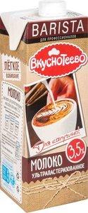 Молоко для капучино Barista (Бариста) ультрапастеризованное 3,5% ТМ Вкуснотеево
