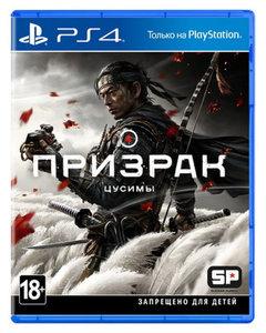 Игра для PlayStation 4 Призрак Цусимы русская версия ТМ Sony (Сони)