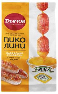 Колбаски сырокопченые Пиколини баварские колбаски с горчичным соусом ТМ Дымов