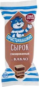 Сырок глазированный с какао ТМ Простоквашино
