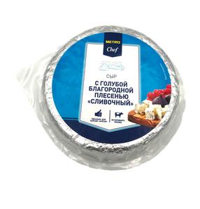 Сыр с голубой благородной плесенью Сливочный ТМ Metro Chef (Метро Шеф)