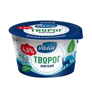 Творог мягкий 4,5% ТМ Valio (Валио)