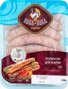 Колбаски для жарки Охотничьи охлаждённые ТМ Пава Пава