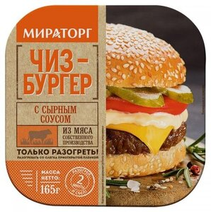Чизбургер с соусом барбекю ТМ Мираторг