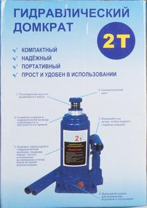 Домкрат гидравлический 2т