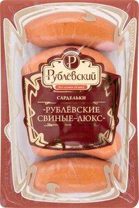 Сардельки рублёвские свиные-люкс ТМ Рублёвский
