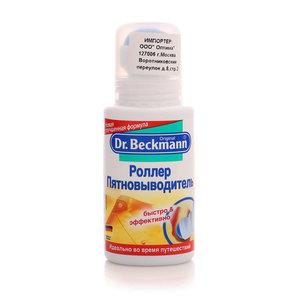 Пятновыводитель Роллер ТМ Dr. Beckmann (Доктор Бэкман)