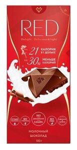 Шоколад молочный с пониженной калорийностью ТМ Red (Рэд)