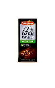 Шоколад горький без сахара 72% какао ТМ Победа вкуса